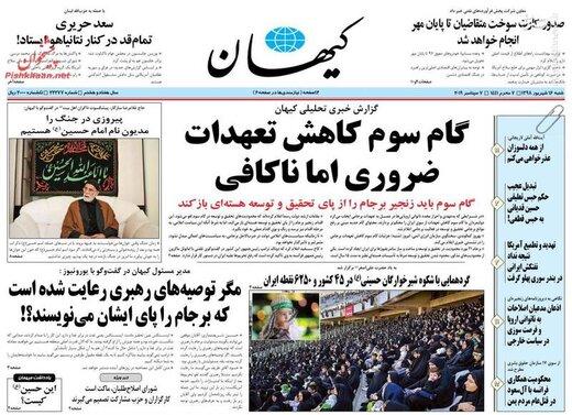 کیهان: گام سوم کاهش تعهدات ضروری اما ناکافی