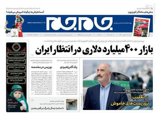 جام جم: بازار ۴۰۰ میلیارد دلاری در انتظار ایران