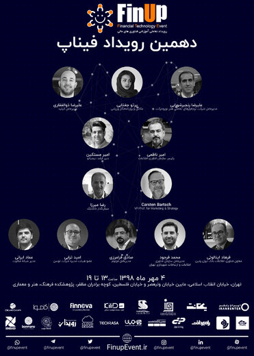 ۴ مهر؛ دهمین رویداد فیناپ با موضوع بانکداری باز برگزار میشود