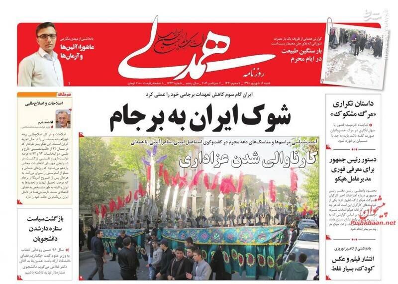 همدلی: شوک ایران به برجام