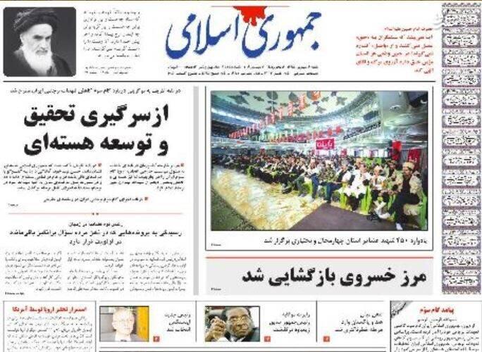 جمهوری اسلامی: از سرگیری تحقیق و توسعه هستهای
