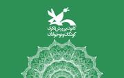 «بیست بیست» آموزش سبک زندگی ایرانی اسلامی است