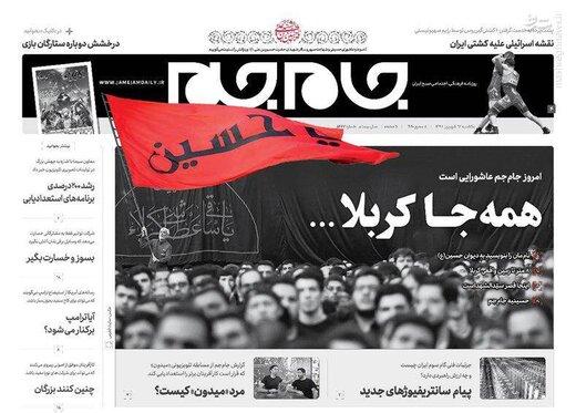 عکس/ صفحه نخست روزنامههای یکشنبه ۱۷ شهریور