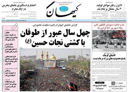 کیهان: چهل سال عبور از طوفان با کشتی نجات حسین(ع)
