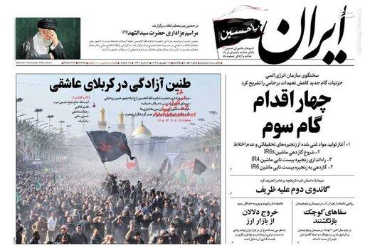 ایران: چهار اقدام گام سوم