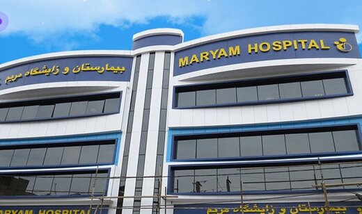 بیمارستان مریم کرج در حوزه گردشگری سلامت فعال شد