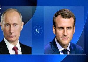 گفتگوی تلفنی پوتین و مکرون درباره ایران