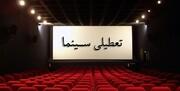 تمام سینماهای کشور تعطیل شد