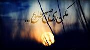 زمزمههای یکآیه، سخنرانی برای یاران و شعر حسین(ع) در شب عاشورا