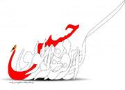 سروده افشین علا در باره امام شهیدان