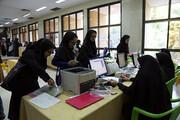 اعلام آخرین مهلت ثبتنام بدون آزمون دانشگاه آزاد