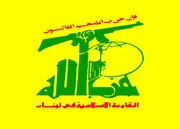 بیاینه حزب الله در واکنش به وعده نتانیاهو درباره الحاق کرانه باختری