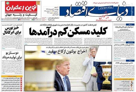 عکس/ صفحه نخست روزنامههای چهارشنبه ۲۰ شهریور