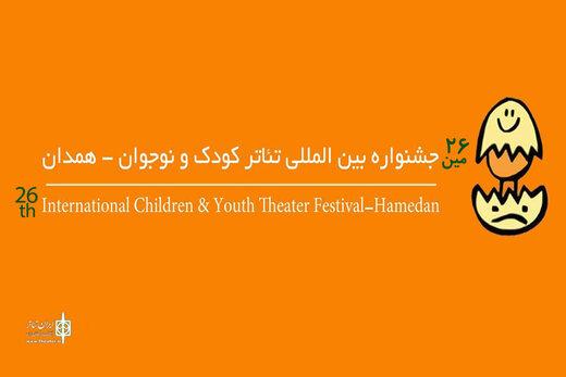 مهلت ارسال آثار به جشنواره تئاتر کودک و نوجوان تمدید شد