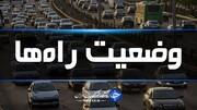 وضعیت ترافیکی جادهها؛ تردد در شمال روان است