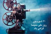 فیلم | ۱۰۰ سال سینمای ایران در یک دقیقه