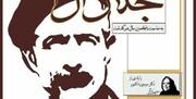 انتقاد کیهان از «هیجان زده» و «عوام فریب خواندن» جلال آل احمد توسط روزنامه حزب کارگزاران