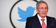 توئیتر، حساب رهبر و رسانههای دولتی کوبا را مسدود کرد