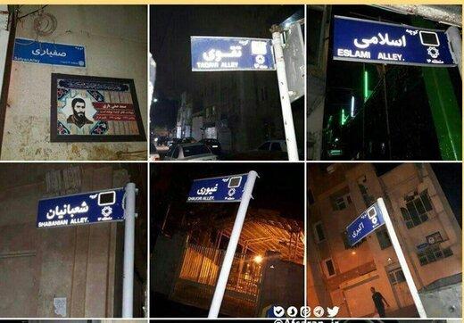"""شهرداری تهران: شهروندان حذف نام """"شهید"""" از خیابانها را گزارش کنند"""