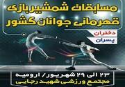 تهران قهرمان مسابقات شمشیربازی جوانان کشور شد