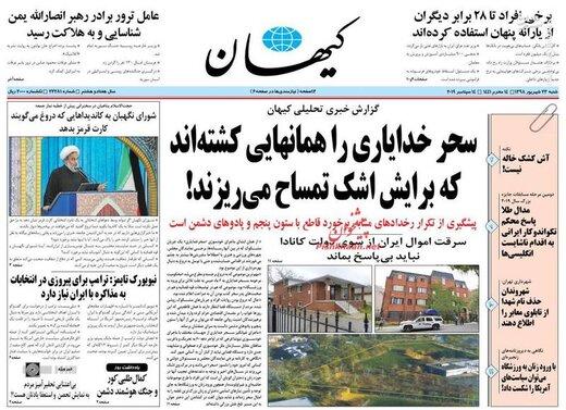 کیهان: سحر خدایاری را همانهایی کشتهاند که برایش اشک تمساح میریزند!