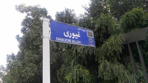 شهرداری واژه «شهید» را به تابلوی معابر جوادیه بازگرداند