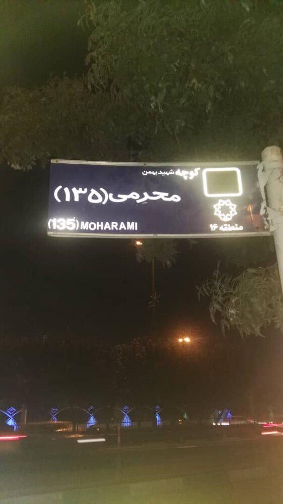 شهرداری واژه «شهید» را به تابلوی معابر بازگرداند