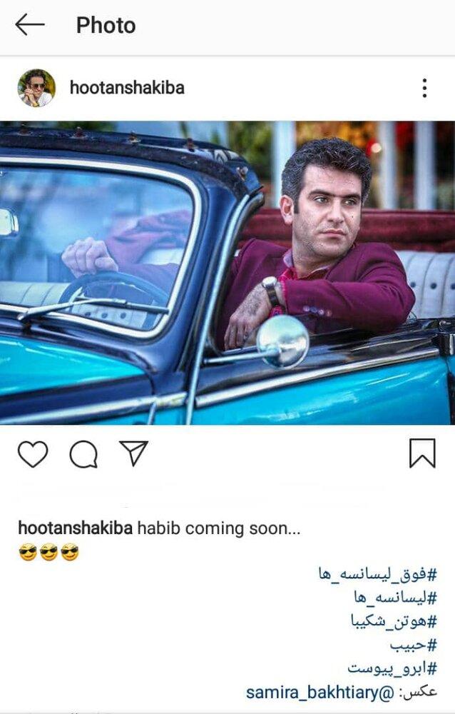 اسم حبیب فوق لیسانسه ها