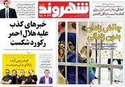 صفحه اول روزنامه های یکشنبه24 شهریور98