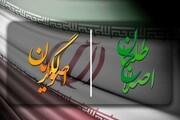 حرکات مرموز حامیان نواصولگرای قالیباف /رئیس دولت اصلاحات برگ جدیدی برای پیروزی اصلاح طلبان رو خواهد کرد؟