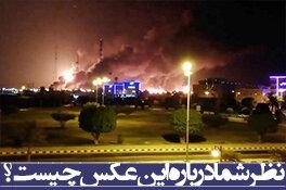 نظر شما درباره این عکس چیست؟/ حمله پهپادی یمن به آرامکو