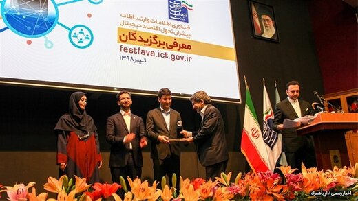 رتبه اول هشتمین جشنواره ملی فاوا به شرکت آریاهمراه تعلق گرفت