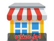 اجاره املاک تجاری و اداری در منطقه ۱۰ تهران /جدول