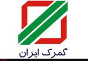 گمرک ایران واردات و صادرات را سرعت بخشید
