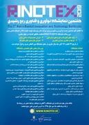 نمایشگاه رینوتکس فرصتی برای معرفی توانمندی های آذربایجان شرقی