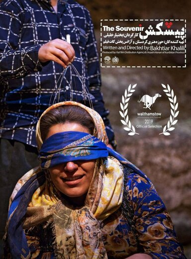 """راه یابی فیلم کوتاه """" پیشکش """" به جشنواره کودکان و نوجوانان روسیه"""