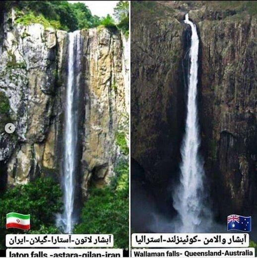 آبشار والامن کوئینزلند  و آبشار لاتون گیلان