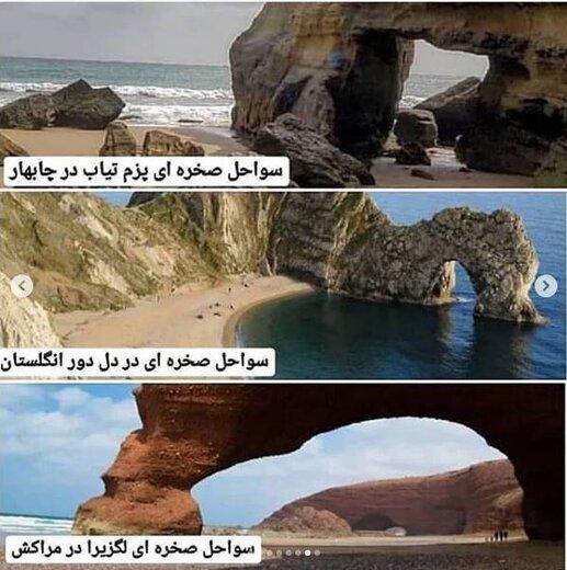سواحل صخرهای در چابهار، انگلستان و مراکش