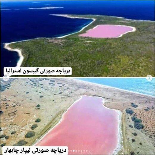 دریاچه صورتی گیبسون استرالیا و دریاچه صورتی لیپار چابهار