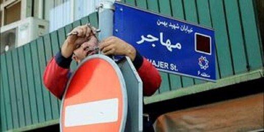 فیلم   واقعیت شایعه حذف واژه مقدس شهید از معابر تهران چیست؟