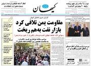 کیهان: از لُمپنیسم توبه کردهاید که نقاب گفتوگو به صورت میزنید؟!
