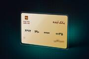 ۱۶ رقم روی کارت بانکی چه معنایی دارد؟