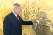 فیلم | نتانیاهو از استرس انتخابات به «دیوار غربی» پناه برد