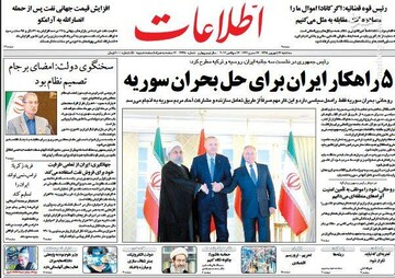 صفحه اول روزنامههای سهشنبه ۲۶ شهریور98
