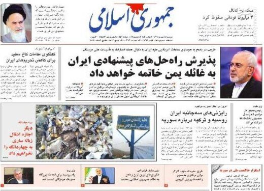 جمهوری اسلامی: پذیرش راه حلهای پیشنهادی ایران به غائله یمن خاتمه خواهد داد
