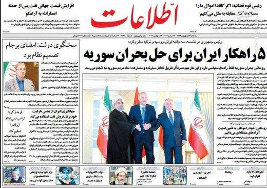 اطلاعات: ۵راهکار ایران برای حل بحران سوریه