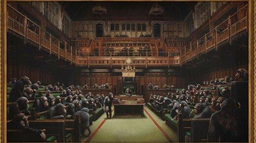 حراج «مجلس واگذارشده» / وقتی بنکسی شامپانزهها را جای نمایندگان انگلیس نشاند