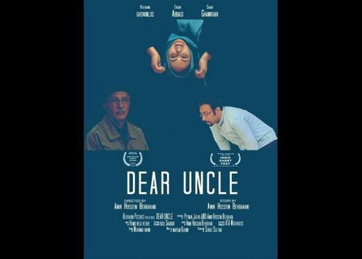 نمایش فیلم کوتاه «داییجان» در آمریکا و مکزیک