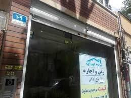 مغازه در منطقه ۸ تهران با چه قیمتی معامله میشود؟