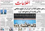صفحه  اول روزنامههای 4شنبه27شهریور